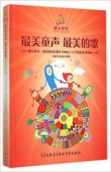 最美童声最美的歌--2015快乐阳光•多彩家园童歌会中国五十六个民族原创歌曲130首