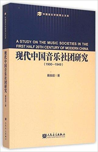 现代中国音乐社团研究(1900—1949)