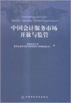 中国会计服务市场开放与监管