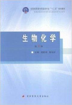 """生物化学(第2版)——全国高职高专药品类专业""""十二五""""规划教材"""