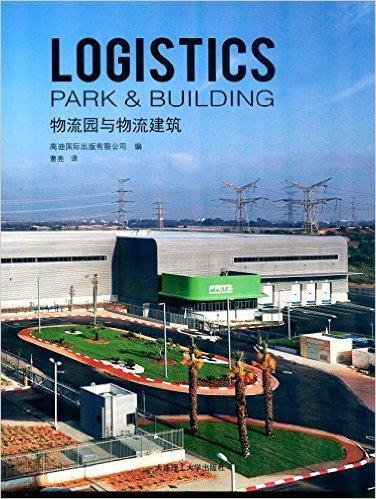 (中文版)物流园与物流建筑