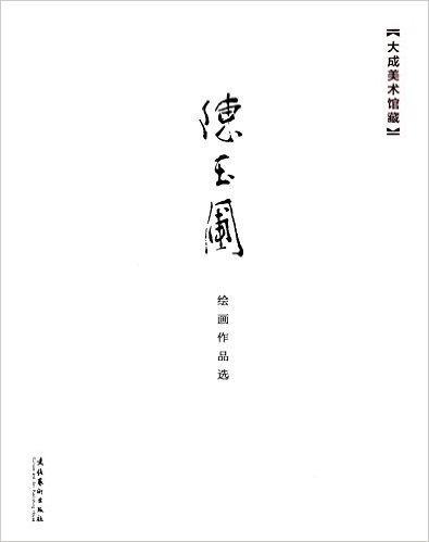 大成美术馆藏陈玉圃绘画作品选