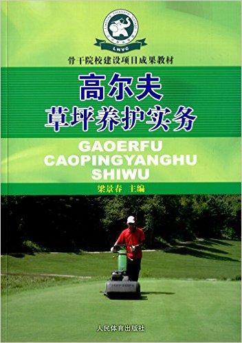 高尔夫草坪养护实务---骨干院校建设项目成果教材