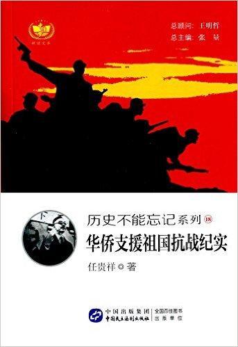 华侨支援祖国抗战纪实