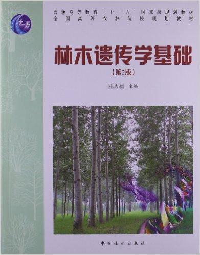 林木遗传学基础(高,十一五)