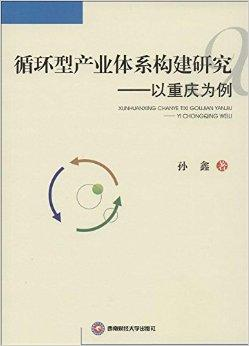 循环型产业体系构建研究——以重庆为例