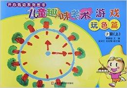 儿童趣味美术游戏-玩色篇  小班(上)