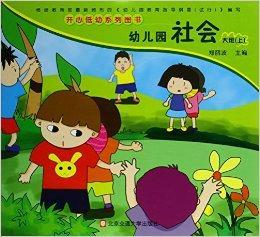 幼儿园社会 大班(上)