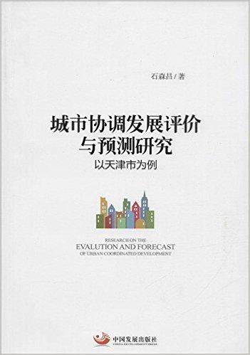 城市协调发展评价与预测研究——以天津市为例