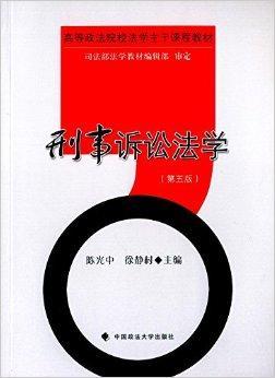 刑事诉讼法学 第五版