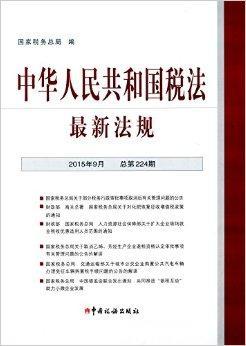 中华人民共和国税法-最新法规(2015-9)