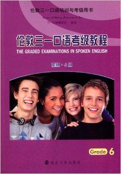 伦敦三一口语培训与考级用书6级