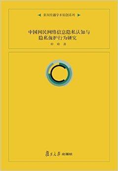 中国网民网络信息隐私认知与隐私保护行为研究(新闻)