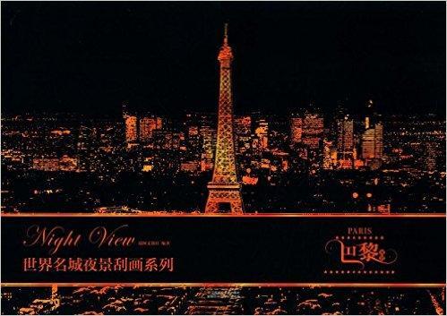 世界名城夜景刮画:巴黎夜景