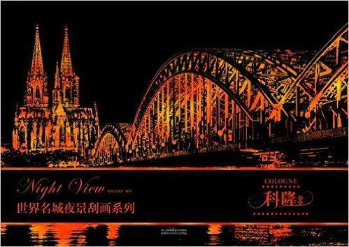 世界名城夜景刮画:科隆夜景