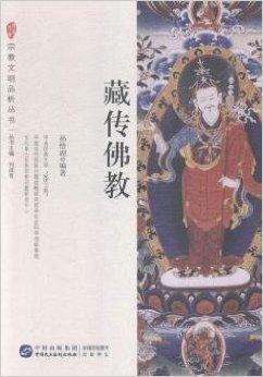 宗教文明品析丛书——藏传佛教