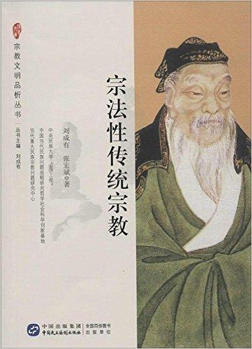 宗教文明品析丛书——宗法性传统宗教