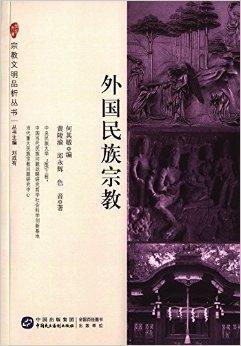 宗教文明品析丛书——外国民族宗教