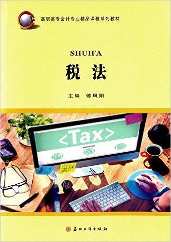 高职高专会计专业精品教材-税法