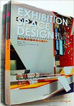 展览展示设计Ⅱ:全2册