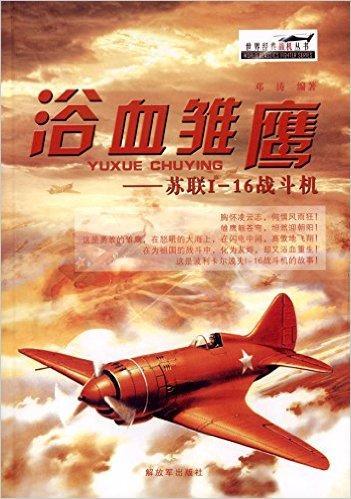 浴血雏鹰—苏联I-16战斗机