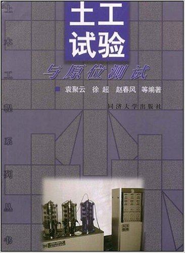 土工试验与原位测试——土木工程系列丛书