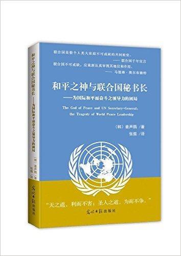 《和平之神与联合国秘书长 : 为国际和平而奋斗之领》