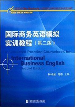 国际商务英语模拟实训教程(第二版)
