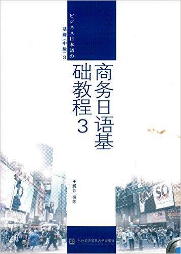 商务日语基础教程3