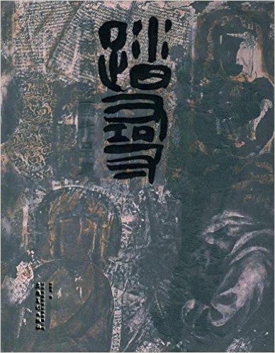 踏寻——何南燕绘画作品集