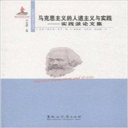 马克思主义人道主义与实践