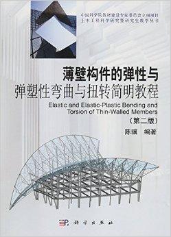薄壁构件的弹性与弹塑性弯曲与扭转简明教程(第二版)