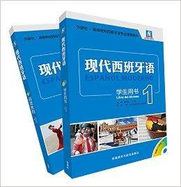 现代西班牙语(1)(新版)套装(学生用书1.阅读教程1共2册)(专供网店)