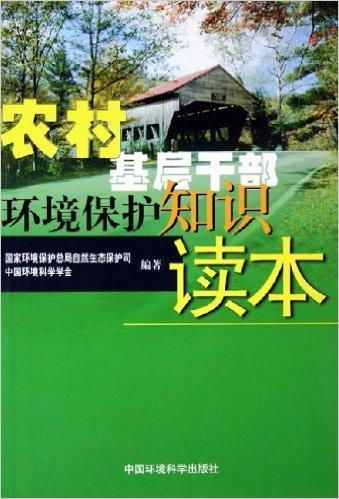 农村基层干部环境保护知识读本