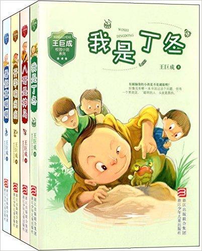 王巨成校园小说系列(共4册)