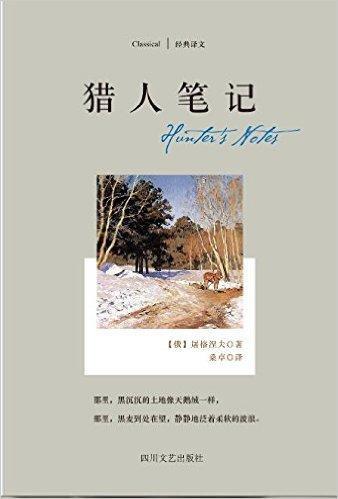 经典译文系列·猎人笔记(屠格涅夫的第一部现实主义力作,也是他的成名作。农奴制时期苍莽俄罗斯的细致描摹。)