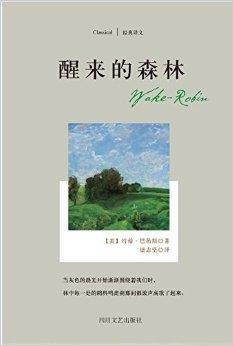 经典译文系列·醒来的森林(本书是美国自然文学之父、著名散文家约翰?巴勒斯的成名作,也是其非常受欢迎与爱戴的作品。)