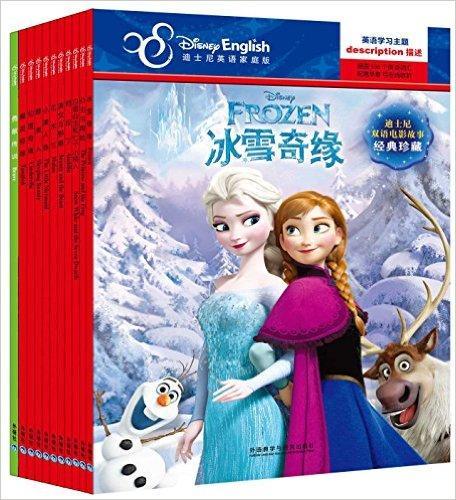 迪士尼大电影:梦幻公主(中英双语)(套装共11册)(专供网店)