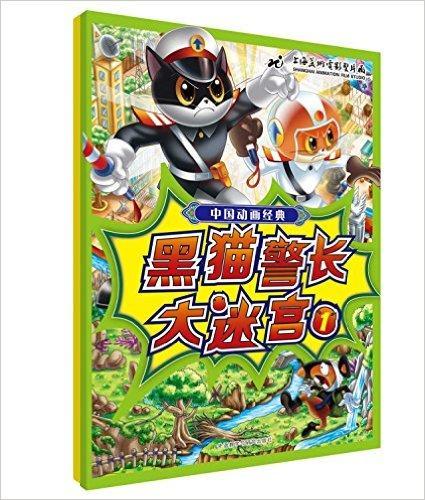 中国动画经典黑猫警长大迷宫(套装共2册)(专供网店)