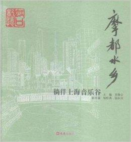 摩都水乡(徜徉上海音乐谷)