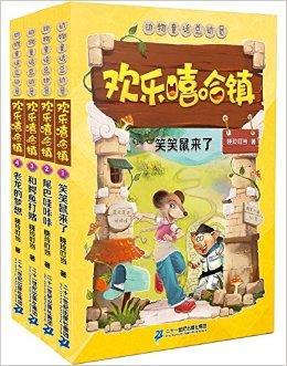 欢乐嘻哈镇(共4册)笑笑鼠来了/尾巴哇咔咔/和鳄鱼打赌/老龙的梦想
