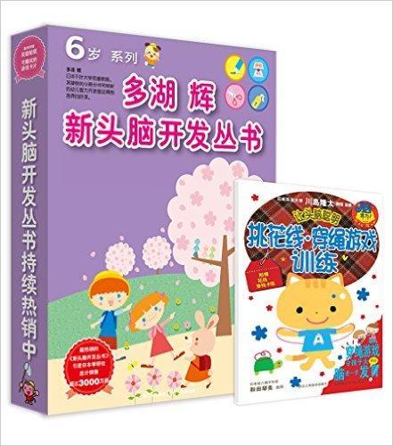 多湖辉新头脑开发丛书6岁系列(套装共7册)