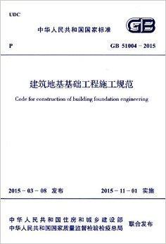 建筑地基基础工程施工规范GB 51004-2015