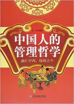 中国人的管理哲学