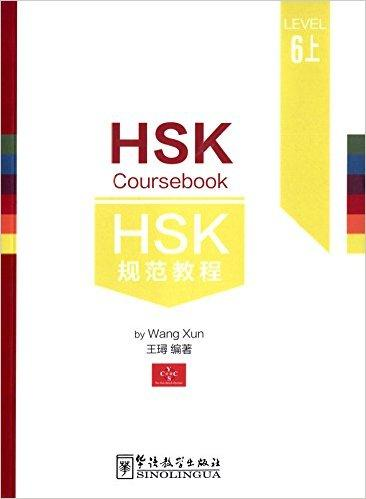 HSK规范教程(六级·上)