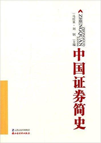 中国证券简史