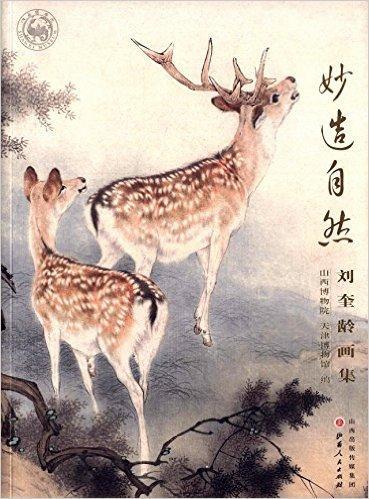 妙造自然:刘奎龄画集