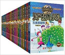 杨红樱淘气包马小跳系列 典藏版 (套装共23册)