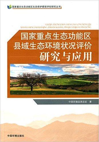 国家重点生态功能区县域生态环境评价研究与应用