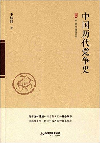中国历代党争史